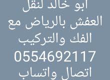 ابو خالد لنقل العفش بالرياض