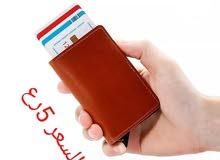 محفظة انيقة وذكية للبطاقات والنقود