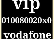 رقم فودافون للكبار فقط vip