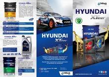 زيوت  اكستير هونداي اسعار مناسبة لجميع انواع المحركات