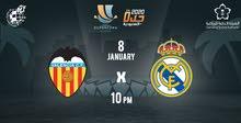 تذاكر السوبر الاسباني ريال مدريد و فالنسيا في جدة