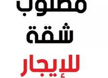مطلوب شقة للايجار في عمان