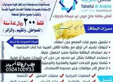 بطاقة تكافل العربية للخصومات الطبية