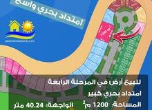 للبيع ارض 1200م2 على البحر واجه 40م في صباح الاحمد البحرية