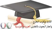 كتابة مذكرات التخرج