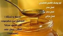ابو يوسف للعسل الحضرمي رقم واحد