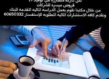 متخصصون في إعداد دراسات الجدوي الاقتصادية وخطط العمل لكافة جهات التمويل الحكوميه
