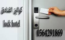 كوالين غرف الفنادق hotel door lock