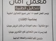 معمل امان للتحاليل الطبيه بمنطقه امبابه مجانا