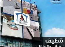 شركة تنظيف المباني و أبادة الحشرات أدارة عمانية%