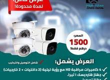 عرض خاص 4 كاميرات مراقبة احترافية فقط ب 1500 درهم مع التوصيل والتركيب