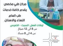 مطلوب طبيب او طبيبة اسنان للعمل في عياده خاصه في ولايه جعلان بني بو علي