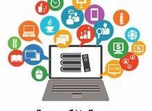 خدمات الكترونية وبحوث
