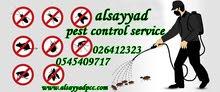 أفضل شركة خدمات مكافحة حشرات وتنظيف وتعقيم