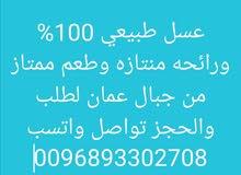 عسل عماني لبيع تواصل.  ع ارقم الموضح