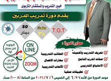 دورة تدريب المدربين - مع الدكتور محمود الزويد