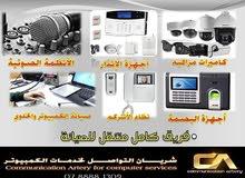 كاميرات مراقبه وأجهزة الانذار والحماية والتمديدات الكهربائية