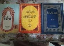 للبيع مجموعة مجلدات وكتب دينية و تاريخية