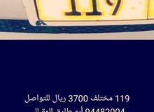 رقم ثلاثي للبيع 119 مختلف
