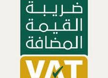 تسجيل اقرار ضريبة القيمة المضافة الكترونى
