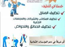 تنظيف المباني بإشراف إدارة عُمانية وعنايه فائقة