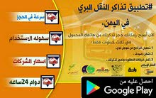 نقدم خدمة حجز تذاكر النقل البري في اليمن