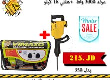 عرض على مولد كهرباء 3000 واط + همر 16 كيلو ب 215 بدل 350
