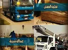 شركات نقل اثاث منزلي في جميع محافظات مصر