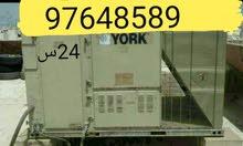 العالمية للتكييف المركزى والوحدات 24س 97648589