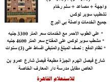 للبيع شقق في مصر