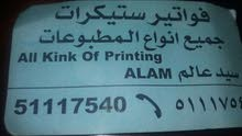 All kind of printing paper bags falyers cards sign plates all office printing
