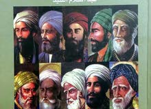 موسوعة علماء العرب