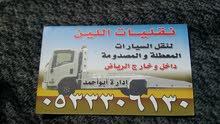 سطحة شرق الرياض