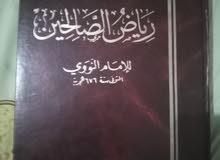 كتاب رياض الصالحين للإمام النووي