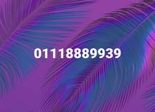للبيع رقم اتصالات مميز جدااا على نظام اميراليد فاتورة