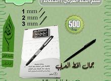 اقلام تلخط العربي