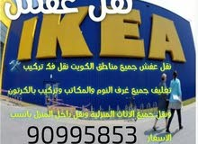 تركيب اثاث ايكيا نقل فك تركيب جميع مناطق الكويت