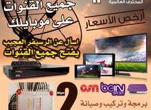 فني ستلايت جميع مناطق الكويت خدمة 24 ساعة