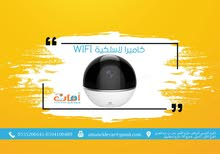 wifi smart cameraكميرا مراقبه لاسلكية