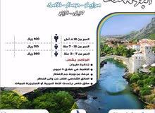 برنامج البوسنة السياحي