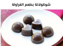 شوكولاتة بطعم الفراولة
