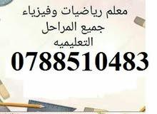 مدرس رياضيات وفيزيا بيتي .. 0788510483