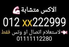 اورانج مصر 012xx222999