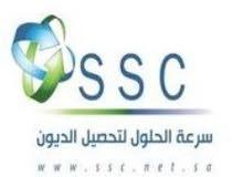 مطلوب محصلين ديون عن طريق الهاتف في مدينة الرياض