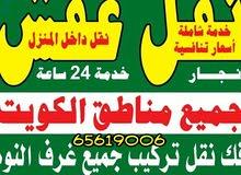 نقل عفش فك وتركيب الأغراض وتخزين غرف نوم اثاث جميع مناطق الكويت هف لوري
