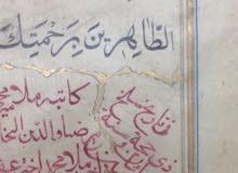 مصحف مذهب نادر جدا عمره 181 سنه تقريبا بحاله ممتازه