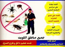 اباده الحشرات والقوارض