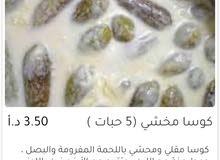 وجبات صحيه أكل بيتي جوده عاليه وطعم شهي