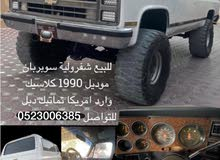 للبيع سوبربان 1990
