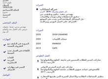 مهندس مدني يمني حاصل على بكالوريوس من الأردن